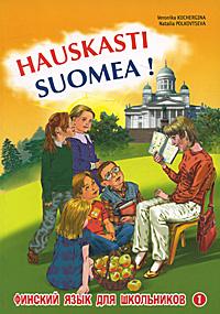 Вероника Кочергина, Наталья Полковцева Hauskasti Suomea! Финский язык для школьников. Книга 1