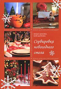Сервировка новогоднего стола. Доставка по России