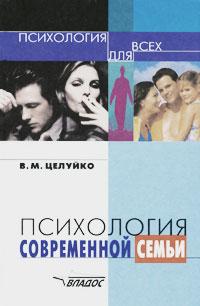 В. М. Целуйко Психология современной семьи