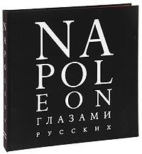 Александр Никишин Napoleon глазами русских александр никишин napoleon глазами русских