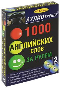 1000 английских слов за рулем (+ 2 CD-ROM)
