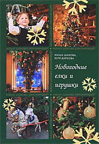Шахова М., Даркова Ю. Новогодние елки и игрушки