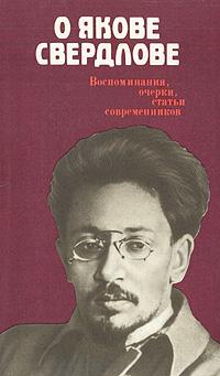 О Якове Свердлове. Воспоминания, очерки, статьи современников