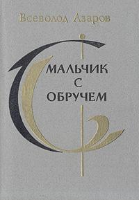 Всеволод Азаров Мальчик с обручем