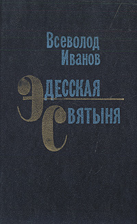 Всеволод Иванов Эдесская святыня