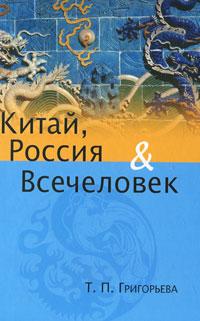 Т. П. Григорьева. Китай, Россия и Всечеловек