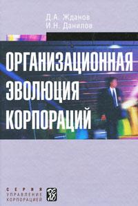 Д. А. Жданов, И. Н. Данилов Организационная эволюция корпораций жданов д данилов и организационная эволюция корпораций