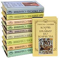 цены Рафаэль Сабатини Рафаэль Сабатини. Собрание сочинений (комплект из 10 книг)