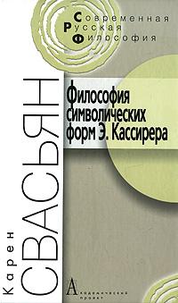 Карен Свасьян Философия символических форм Э. Кассирера. Критический аналаз мирзоян э развитие учения о рекапитуляции