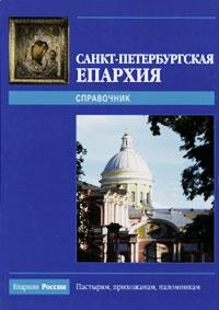 Санкт-Петербургская епархия - 2009. Справочник все цены