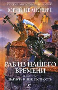 Юрий Иванович Раб из нашего времени. Книга 2. Шагнуть в неизвестность