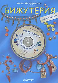 АннаМещерякова Бижутерия своими руками (+ DVD-ROM)
