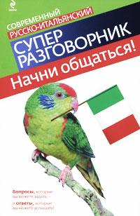 Гава Г.В. Начни общаться! Современный русско-итальянский суперразговорник