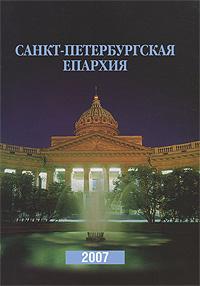 Санкт-Петербургская епархия 2007 все цены