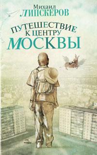 Михаил Липскеров Путешествие к центру Москвы путешествие это цель