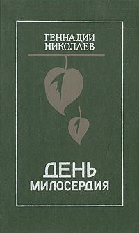 Геннадий Николаев День милосердия