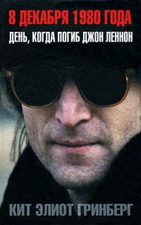 все цены на Кит Элиот Гринберг 8 декабря 1980 года. День, когда погиб Джон Леннон онлайн