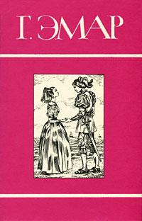 Г. Эмар Г. Эмар. Собрание сочинений в 25 томах. Том 9. Лесник. Морские титаны стоимость