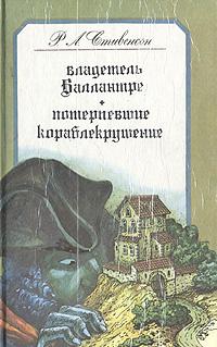 Р. Л. Стивенсон Владетель Баллантрэ. Потерпевшие кораблекрушение роберт стивенсон владетель баллантрэ