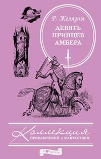 Роджер Желязны Девять принцев Амбера желязны р аудиокн желязны девять принцев амбера