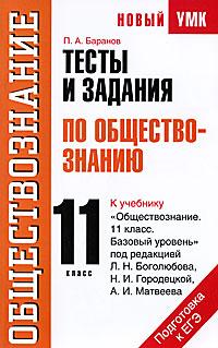 П. А. Баранов Тесты и задания по обществознанию. 11 класс