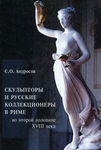 С. О. Андросов Скульпторы и русские коллекционеры в Риме во второй половине XVIII века