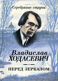 Владислав Ходасевич Перед зеркалом