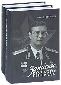 Андрей Николаев Записки русского генерала (комплект из 2 книг)