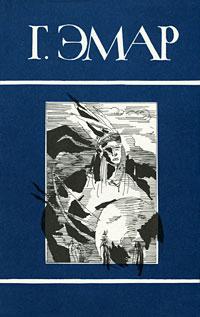 Г. Эмар Г. Эмар. Собрание сочинений в 25 томах. Том 1. Арканзасские трапперы. Искатель следов стоимость