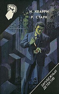 Н. Кварри, Р. Старк Зарубежный детектив. Том 20 зарубежный детектив том 12 теперь это ему ни к чему дело лишь во времени положите ее среди лилий