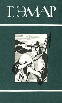 Г. Эмар Г. Эмар. Собрание сочинений в 25 томах. Том 2. Степные разбойники. Закон Линча