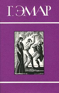 Г. Эмар Г. Эмар. Собрание сочинений в 25 томах. Том 16. Сакрамента. Гамбусино стоимость