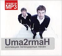УмаТурман Uma2rmaH. Коллекция легендарных песен (mp3) балаган лимитед балаган лимитед коллекция легендарных песен mp3