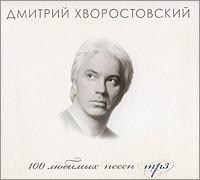 Дмитрий Хворостовский. 100 любимых песен