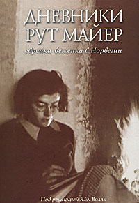 Под редакцией Я. Э. Волла Дневники Рут Майер. Еврейка-беженка в Норвегии