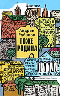 Андрей Рубанов Тоже Родина андрей рубанов хлорофилия