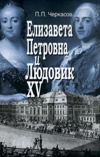 П. П. Черкасов Елизавета Петровна и Людовик XV