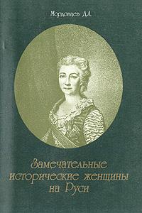 Мордовцев Д. Л. Замечательные исторические женщины на Руси стоимость