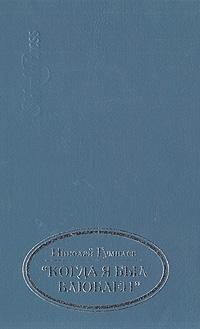 """Книга """"Когда я был влюблен..."""". Николай Гумилев"""