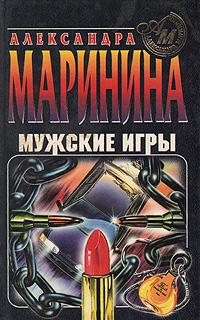Александра Маринина Мужские игры