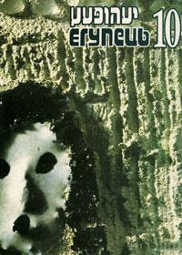 Егупець. Художественно-публицистический альманах, №10, 2002 лубянка историко публицистический альманах выпуск 7 2008
