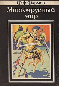 Ф. Ж. Фармер Многоярусный мир библиотека современной фантастики том 21 антология сказочной фантастики