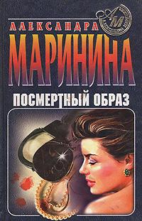 Александра Маринина Посмертный образ