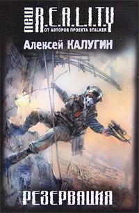 Алексей Калугин Резервация алексей калугин резервация