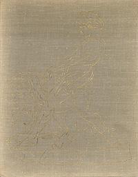 З. В. Зарецкая, Н. К. Косарева Французская скульптура XVII - XX веков скульптура фальконе