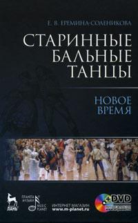 Е. В. Еремина-Соленикова Старинные бальные танцы. Новое время (+ DVD)