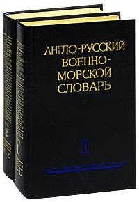Англо-русский военно-морской словарь (комплект из 2 книг)