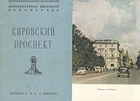 В. Л. Ружже Кировский проспект