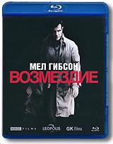 Возмездие (Blu-ray)