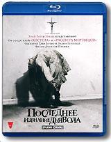 цены на Последнее изгнание дьявола (Blu-ray)  в интернет-магазинах